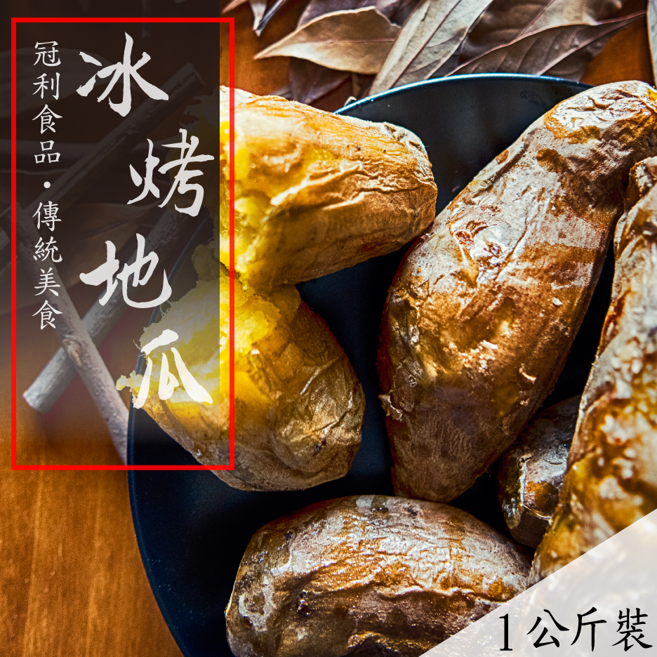 冠利有限公司腰瘦讚~養生健康減肥聖品!! 冰烤地瓜 1公斤裝