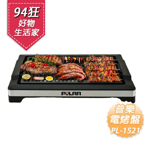 松果購物polar普樂 多功能電烤盤 恆溫調節 滴油盤分開 拆式烤盤 pl-1521