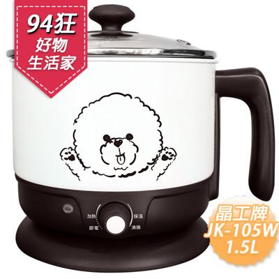 【松果購物】富樂屋 晶工牌 1.5L多功能美食鍋 蒸煮鍋 加購不鏽鋼蒸籠 超值組 (6.5折)