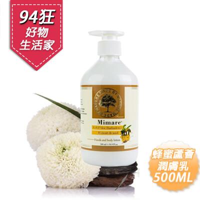 【松果購物】法國密碼Mimare-蜂蜜蘆薈潤膚乳500ml(1入) (5.5折)