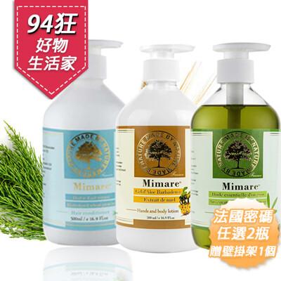 【松果購物】富樂屋 法國Mimare系列2入組方案 (任搭2瓶 送 浴室專用壁掛式瓶架x1個) (2.5折)