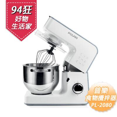 【松果購物】富樂屋 普樂POLAR 抬頭式食物攪拌機 PL- 2080(全304不鏽鋼配件) (5.5折)