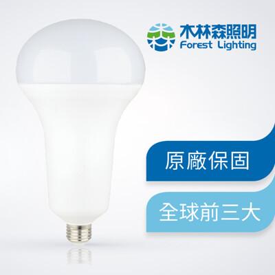 木林森照明45w led高瓦數燈泡 球泡燈(大球泡) (3.1折)
