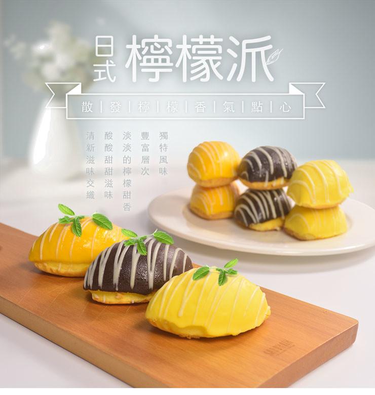 樂鮮本舖日式巧克力檸檬派