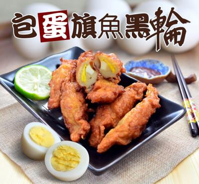 【樂鮮本舖】手工爆蛋旗魚黑輪(300g/包) (2.5折)