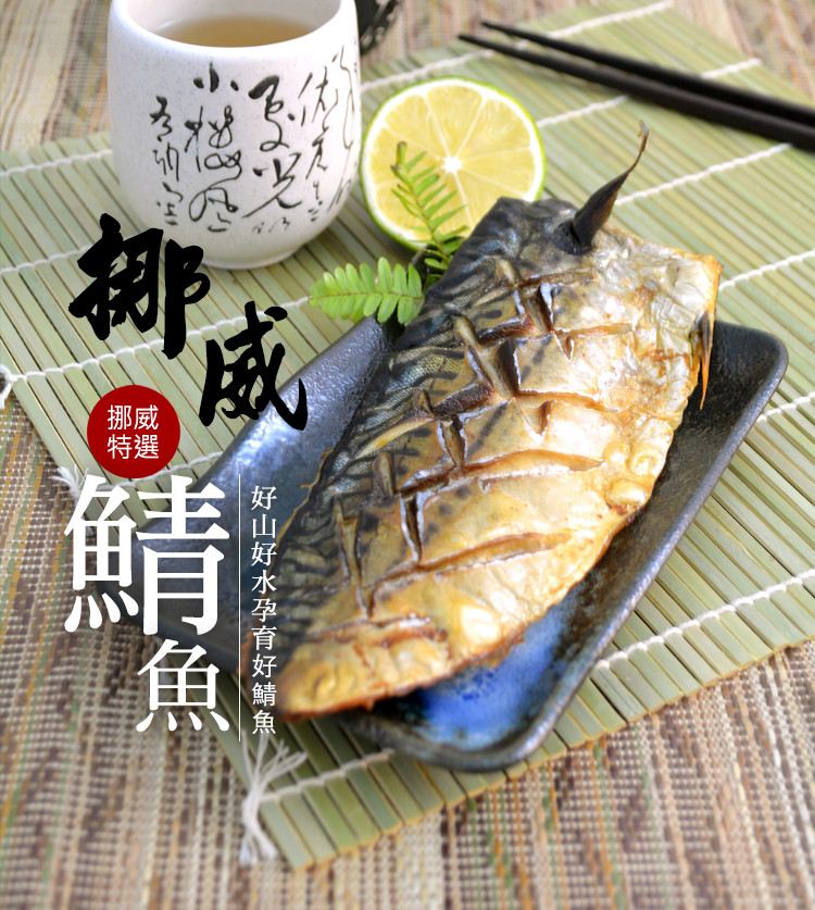 樂鮮本舖嚴選挪威薄鹽鯖魚(205g10%/片)