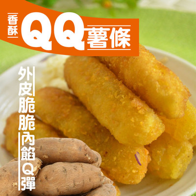 【樂鮮本舖】黃金地瓜香酥QQ棒(300g/10條/包) (3.5折)
