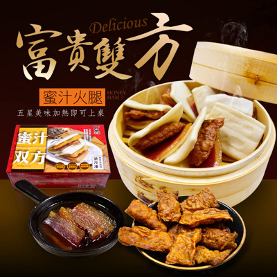 樂鮮本舖江浙名菜富貴蜜汁雙方(700g/盒) (8折)