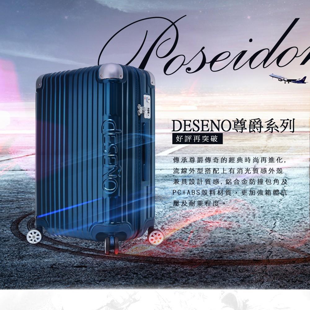 deseno 尊爵傳奇iv 特仕版防爆新型拉鍊行李箱20吋/登機箱-海神消光金屬藍