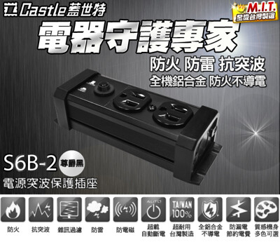 castle 蓋世特 防火防雷 電源突波保護插座-3孔/2座(s6b-2b黑) (9.8折)