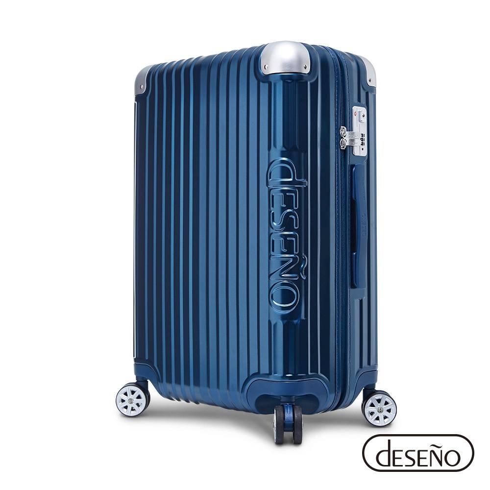 deseno 尊爵傳奇iv特仕版防爆新型拉鍊行李箱25吋 海神消光金屬藍