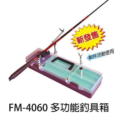 【猛哥釣具】FM-4060 釣蝦工具箱 (內附配件)+窄蝦梳+競技水深棒(釣蝦 快速測量水深棒) (6.9折)