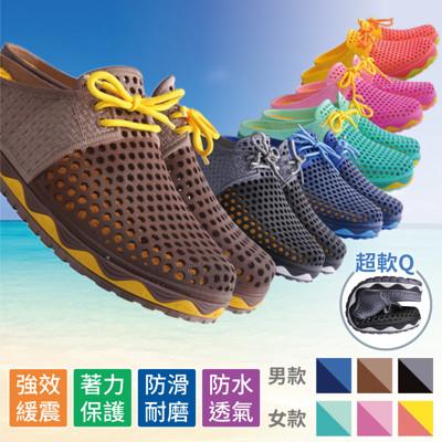 新款男女超動感雙色軟Q洞洞鞋 (3.8折)