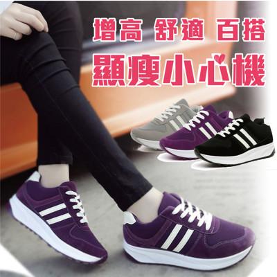 增高顯瘦運動雙條紋女健走鞋 (5折)
