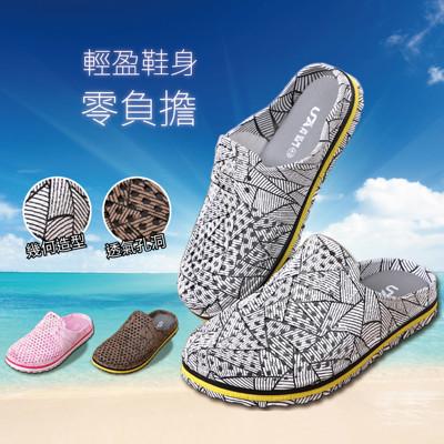 男女幾何透氣軟Q洞洞鞋 (2折)