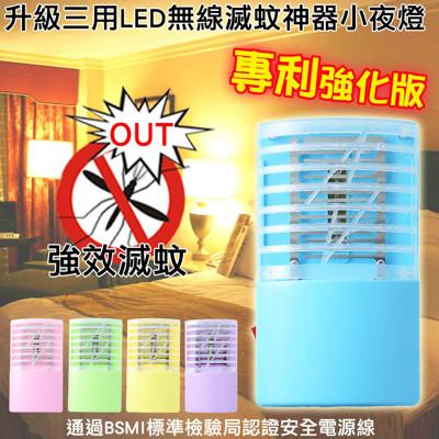 升級三用LED無線滅蚊神器小夜燈 (USB充電線) (3.3折)