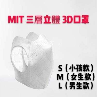 MIT三層立體3D口罩 外銷日本 數量有限售完不補 (1折)