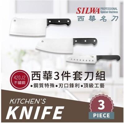 【預購4/3依序出貨】【西華】不鏽鋼三件式刀具組(大切片刀+多功能料理刀+兩用長型刀) (5折)