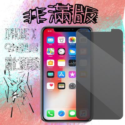 【9H】APPLE IPHONE X IPX 非滿版 9h硬度鋼化玻璃貼 疏水疏油 (4.7折)