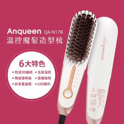 anqueen 帶線溫控魔髮造型梳 qa-n17b (9折)