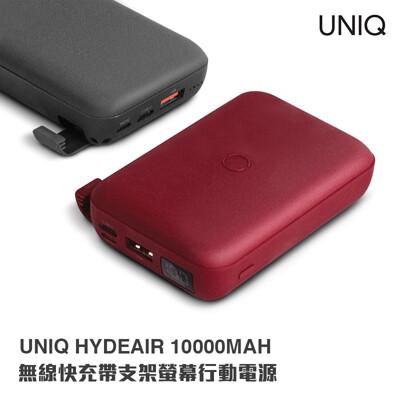 UNIQ HydeAir 10000mAh 無線快充帶支架螢幕行動電源 (10折)