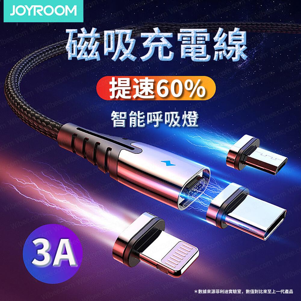 joyroom機樂堂 lightning/type-c 磁吸快充數據線