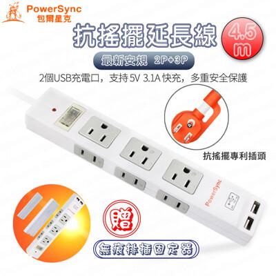 Powersync 4.5米 1開6插2P+3P USB3.1A 防雷擊 抗搖擺開關插座 電源延長線 (5.7折)