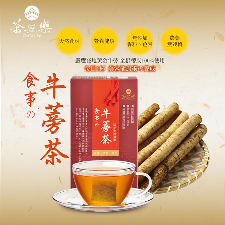 茶屋樂食事牛蒡茶 / 多入組