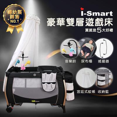 【i-Smart】豪華雙層遊戲床 (送五大好禮加碼送蚊帳) (6.7折)