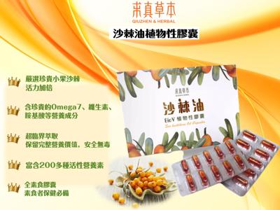 求真草本沙棘油BioV植物性膠囊  沙棘油 純素 素食 保健 調整體質 (7.2折)
