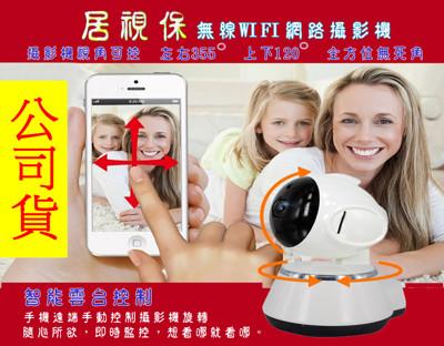 【【特價品】】居視保無線監控攝影機 (3.2折)