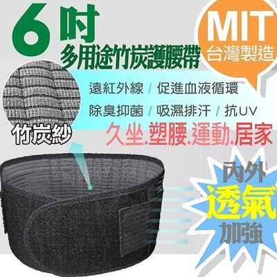 HOZA多用途竹炭護腰帶(6吋)~兩段鬆緊調整.完全MIT品質掛保障! (7.1折)