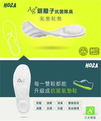 HOZA銀離子抗菌除臭氣墊鞋墊 (3.5折)