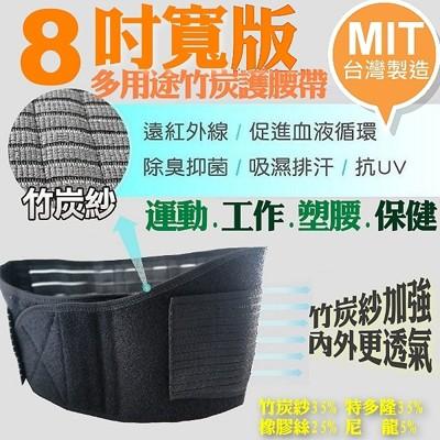 HOZA多用途竹炭護腰帶(8吋寬版)(兩段鬆緊調整,竹炭紗加強.強度加強) (5.8折)