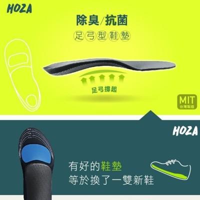 HOZA頂級抗菌/除臭足弓型鞋墊 (5折)