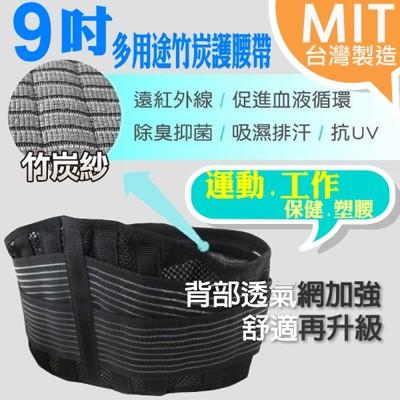 HOZA多用途竹炭護腰帶(9吋背面弧形支撐) (6.1折)