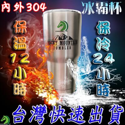 【台灣現貨正品檢驗合格】900ml冰霸杯+滑蓋內外304不鏽鋼杯 冰壩杯 保冷杯 保溫杯 酷冰杯 (5折)