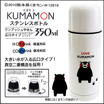 日本原裝進口 KUMAMON 熊本熊不鏽鋼保溫瓶 350ml (2.4折)