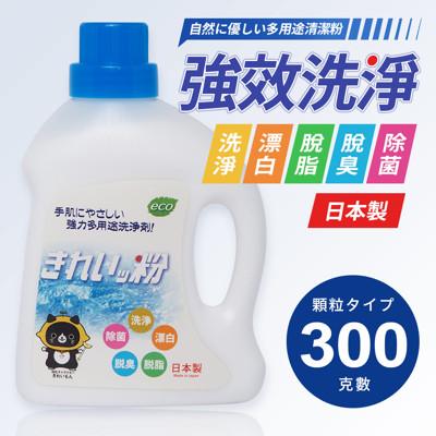 日本 HIRO 過碳酸鈉 多用途洗滌劑 清潔粉 洗衣粉 酵素粉 漂白粉 萬用去污 去油垢 居家清潔 (2.5折)