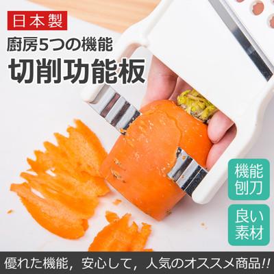 日本ECHO MAMA五種機能刨刀 削皮刀 切削功能板 (2.2折)