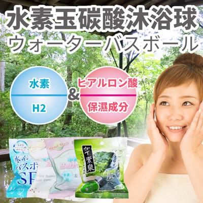 日本HIRO 香氛水素碳酸潤膚沐浴球 泡澡球 (2折)