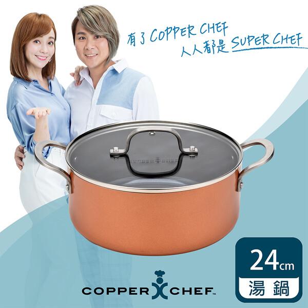 (寵愛獻禮)copper chef黑鑽陶瓷不沾多功能雙耳圓湯鍋含蓋(24cm)