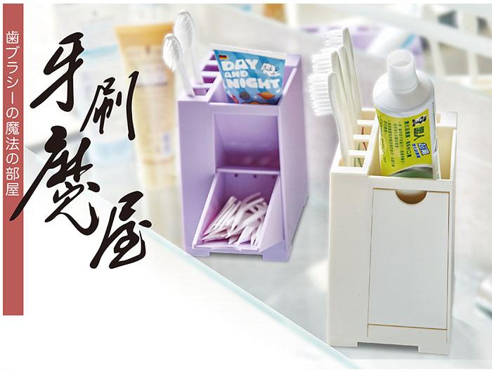 jo shopmit可拆式牙刷架 - 創意牙刷架 多功能收納架