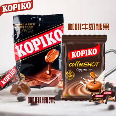 【印尼】KOPIKO咖啡糖果 咖啡牛奶糖果 (4.9折)
