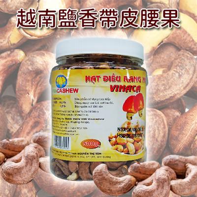 【越南首選】VINACASHEW 鹽酥帶皮腰果 (6.6折)