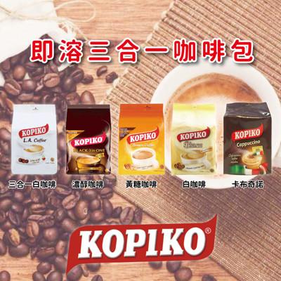 【印尼】KOPIKO三合一即溶咖啡系列 (5.3折)