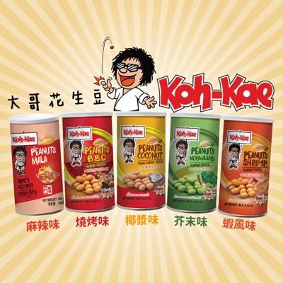 【泰國】Koh-kae大哥花生豆(麻辣味/燒烤味/椰漿味/芥末味/蝦風味) (6.2折)