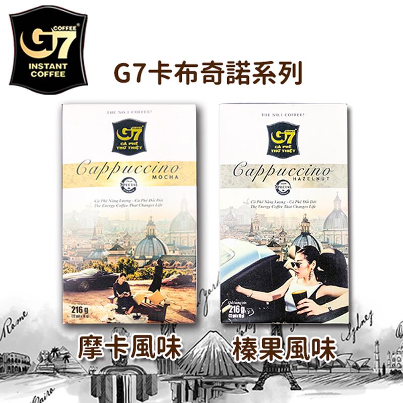 g7卡布奇諾系列(摩卡/榛果)