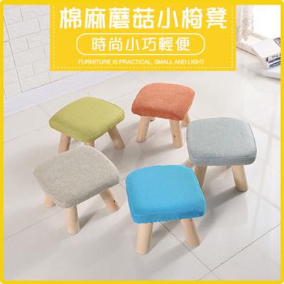 馬卡龍棉麻蘑菇小椅凳 輕巧小椅 矮凳 沙發 (6.6折)