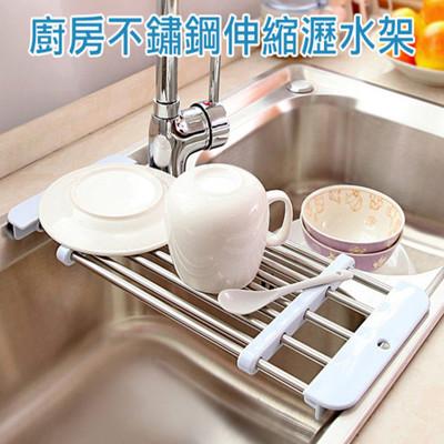 廚房不鏽鋼伸縮瀝水架 水槽瀝水 (8.3折)